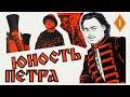 Юность Петра 1 серия (1980) | Исторический фильм
