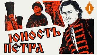 Юность Петра 1 серия 1980 Исторический фильм