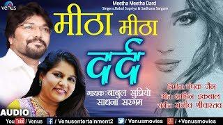 Babul Supriyo & Sadhana Sargam | Meetha Meetha Dard | मीठा मीठा दर्द | New Hindi Love Song