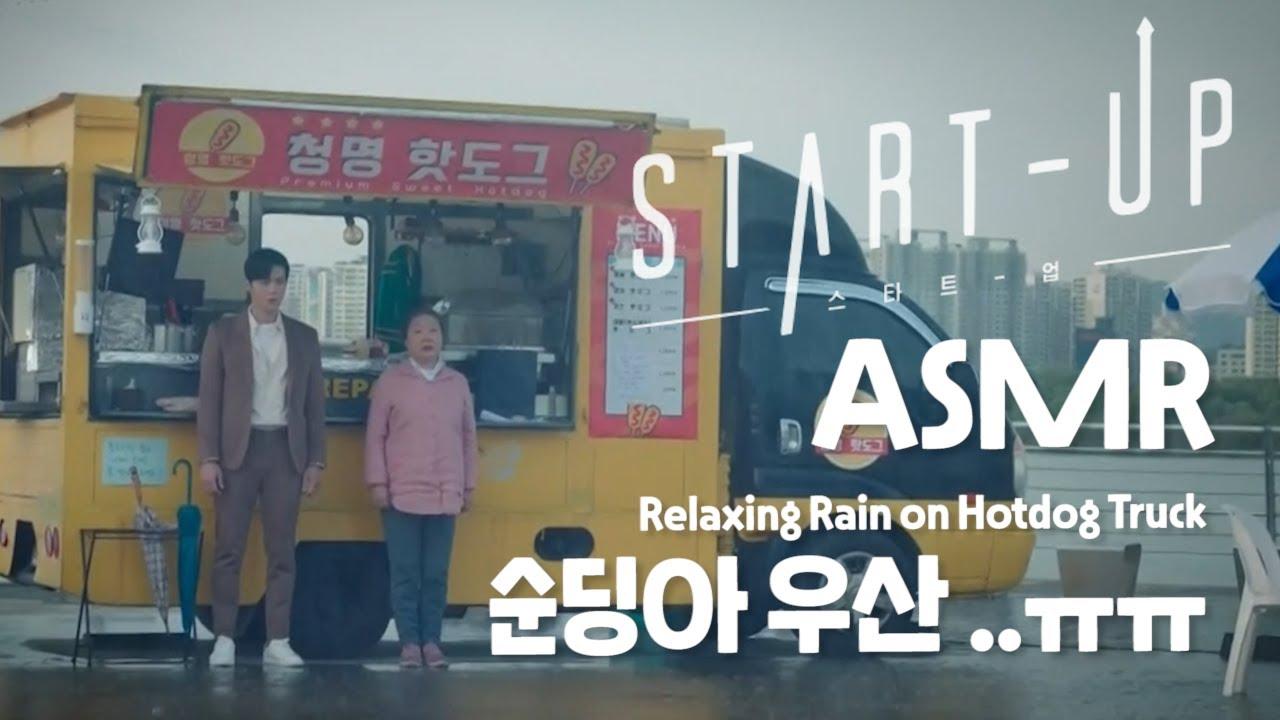 순딩아 우산..ㅠㅠ 스타트업 빗소리 ASMR | 공부할 때 듣기 좋은asmr | 'Start Up' Relaxing Rain on Hotdog Truck Ambience