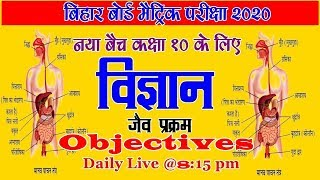 Science Life Process |Objective|biharboard examination 2020 special classes||