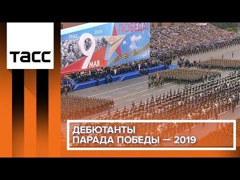 Дебютанты парада Победы — 2019