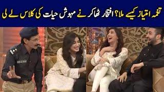 Iftikhar Thakur Best Comedy with Mehwish Hayat   Aplus