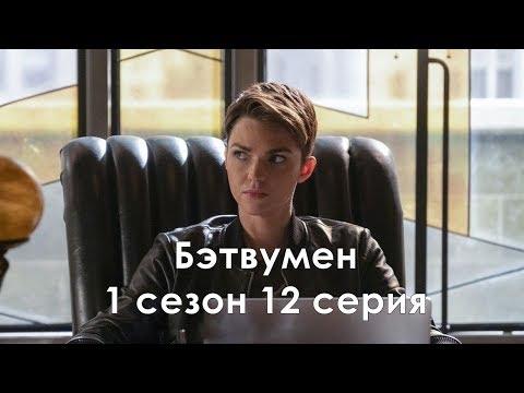 Бэтвумен 1 сезон 12 серия - Промо с русскими субтитрами (Сериал 2019) // Batwoman 1x12 Promo