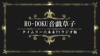 「RO-DOKU音戯草子<ラジオ版>」#29