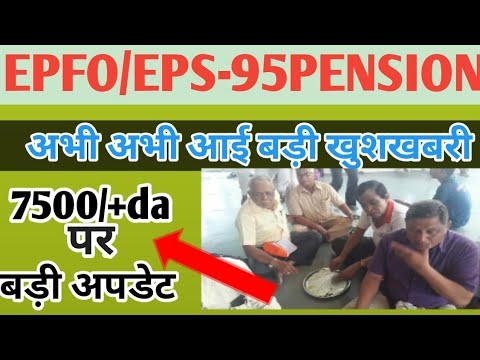 Eps-95 pensioners latest news today new update facebook news today,