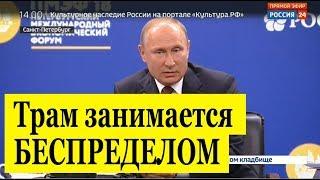Путин ПРЯМЫМ текстом про политику США! Макрон в ШОКЕ!