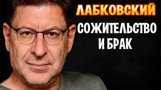 МИХАИЛ ЛАБКОВСКИЙ - СОЖИТЕЛЬСТВО И БРАК