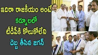 టీడీపీకి కోలుకోలేని దెబ్బ Kurnool TDP Leaders Joins YSRCP Visuals YS Jagan Meets | Cinema Politics