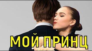 Поклонники в шоке Алина Загитова показала своего 43 летнего партнера