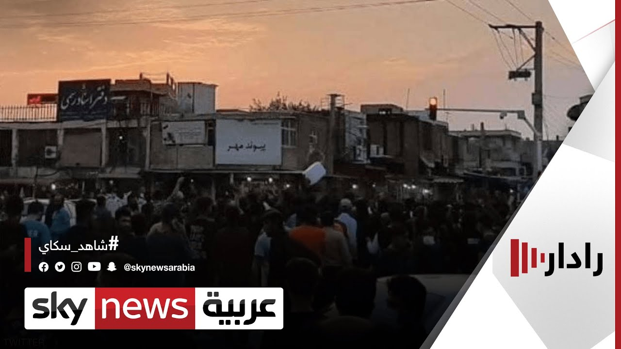 واشنطن تندد بقمع المتظاهرين في خوزستان بإيران | #رادار  - 20:55-2021 / 7 / 22