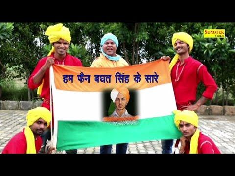 Hum Fan Bhagat Singh Ke     हम फैन भगत  सिंह के    New Haryanvi Song 2015