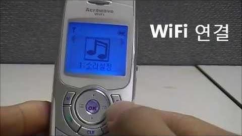 070usa WiFi Sip Phone 셋팅 setup