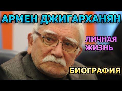 Армен Джигарханян - биография, личная жизнь, жена, дети. Советский, российский и армянский актёр