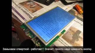 Ремонт LEXAND LT-117  Замена кнопки