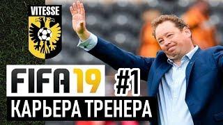Прохождение FIFA 19 [карьера] #1