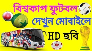 How To Watch FIFA Football World Cup 2018 Live On Mobile-Bangla