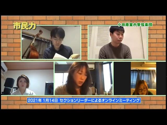 小田原室内管弦楽団のインタビュー動画が公開されました