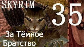 Skyrim 35  Хармугстал рычаги Harmugstahl Puzzle