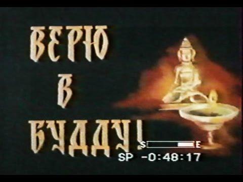 Верю в Будду! 1992, Документальный