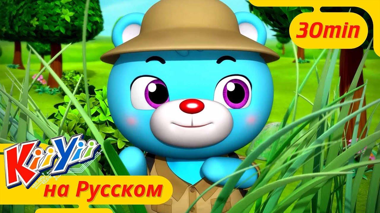 Медведь Перешел Через Гору + Ещё! | KiiYii | Мультфильмы Для Детей