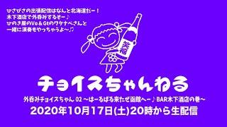 外呑みチョイスちゃん 02 〜はーるばる来たぜ函館へー♪BAR木下酒店の巻〜