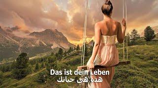 Download Video اغنية هذه حياتك ~أغنية ألمانية رائعة مترجمة للعربية MP3 3GP MP4