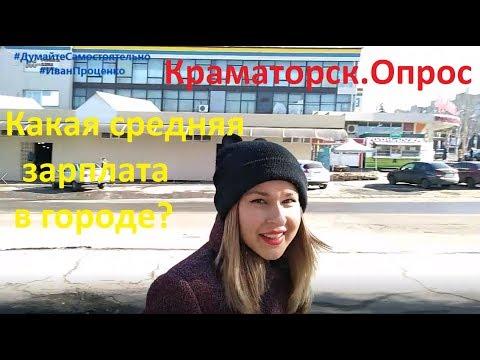 Краматорск Какая средняя зарплата в городе соц опрос 2019 Иван Проценко