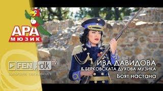 ИВА ДАВИДОВА и БЕРКОВСКАТА ДУХОВА МУЗИКА - Боят настана / Boyat nastana