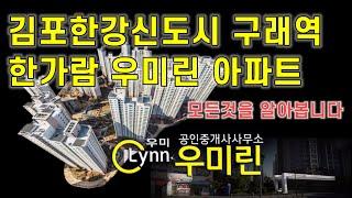 김포한강신도시 구래동 우미린 아파트의 모든것을 소개합니…