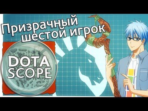 видео: dotascope 3.0: Призрачный шестой игрок