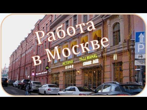 Работа в Москве и вакансии России
