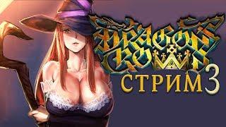 DRAGON'S CROWN СТРИМ  [ЛЕГЕНДАРНЫЕ ГЛАЗА]-3 ОБЗОР РУССКИЙ ЯЗЫК