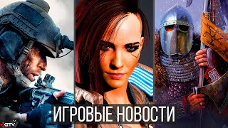 ИГРОВЫЕ НОВОСТИ Call of Duty Modern Warfare, Cyberpunk 2077, Switch Lite, Bannerlord 2, Diablo 4