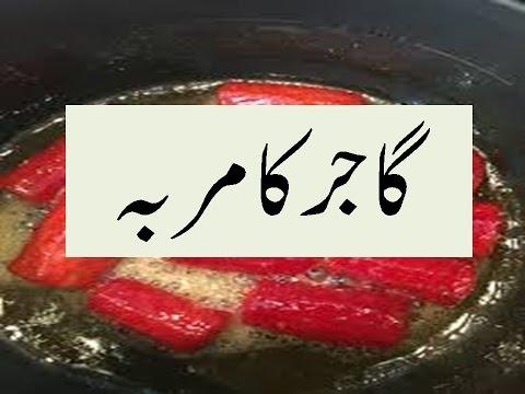 Gajar Ka Murabba، Carrot Jam