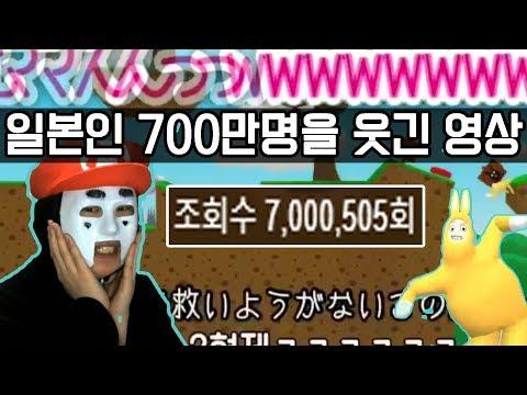 일본인 700만명을 웃긴 한국 유튜버ㅋㅋㅋㅋㅋㅋㅋㅋ(슈퍼버니맨)