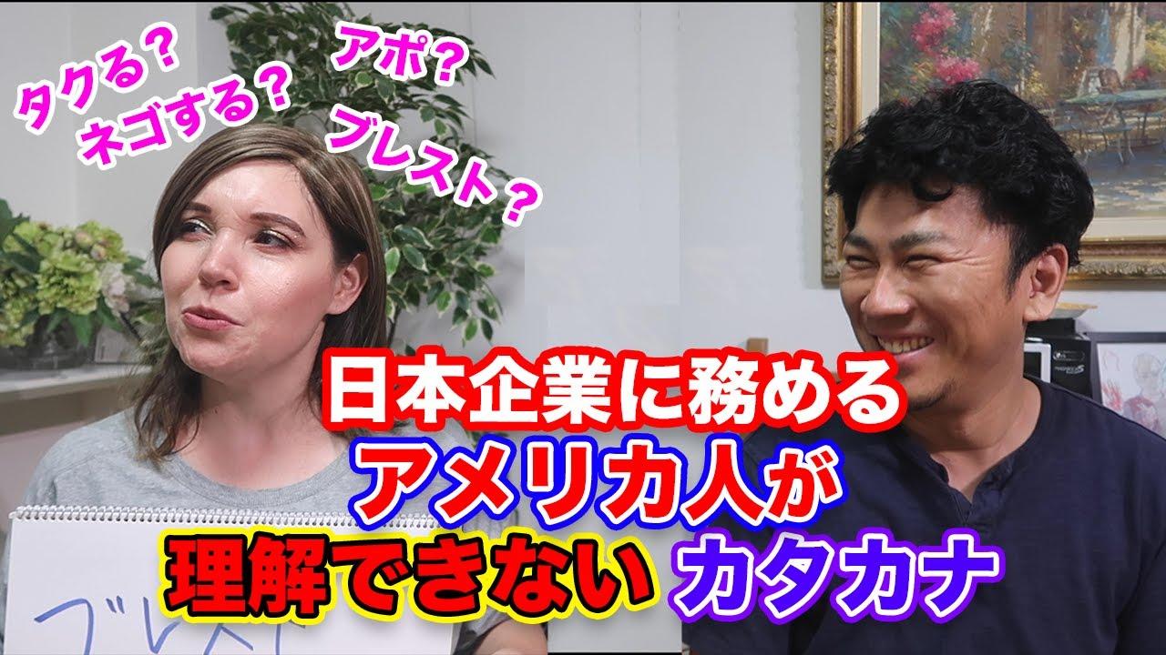 英語 vs 日本語 アメリカ人に通じないカタカナが多すぎ!!|違いすぎ!英語の発音|英語 リスニング|英語の勉強法|TOEICの勉強|オンライン英会話|TOEICリスニング
