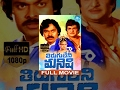 Tirugu Leni Manishi Full Movie | NTR, Chiranjeevi, Rati Agnihotri | K Raghavendra Rao | KV Mahadevan