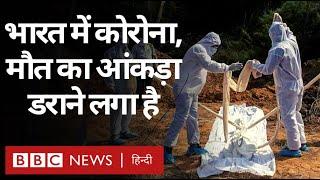 COVID-19 News: Corona से India में Mumbai-Delhi बेहाल, मरने वालों की सूची में टॉप-10 में भारत.