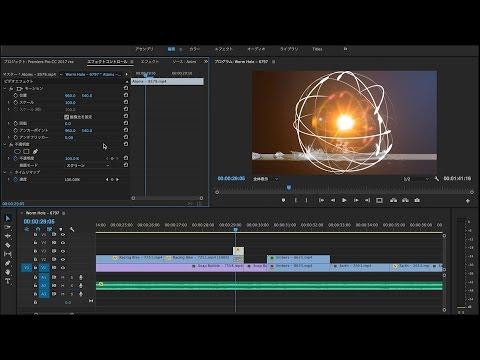 動画編集ソフト Adobe Premiere Pro CC 2017 使い方