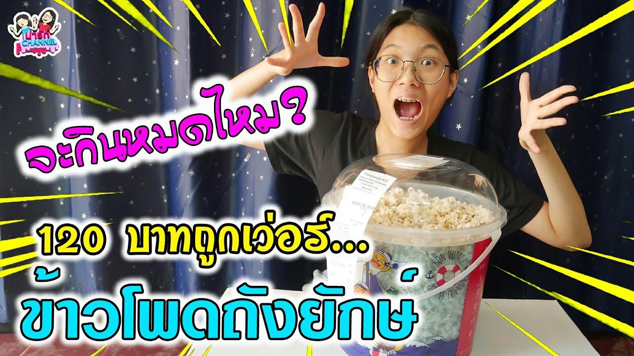 ข้าวโพดถังยักษ์ใหญ่  120 บาทถูกเว่อร์ Popcorn Major   พี่ใบเตย น้องใบตอง   น่ารัก channel