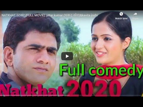 NATKHAT नटखट  Full Movie       Uttar Kumar ( धाकड़ छोरा ) & Kavita Joshi