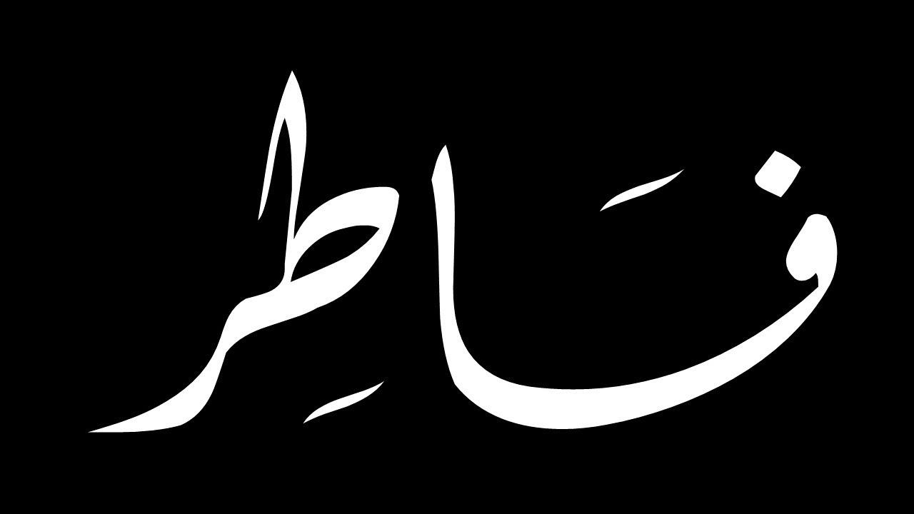 سورة فاطر- تلاوة هادئة خاشعة مع عرض نص الآيات Surah Fatir