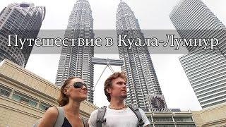 Путешествие в Куала - Лумпур.(Путешествие в Куала - Лумпур. Когда долгое время живешь в одном месте, всё чаще посещает желание отправитьс..., 2015-08-08T09:34:23.000Z)