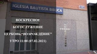 """Воскресное богослужение церковь """"Возрождение"""" 11:00 (07.02.2021)"""