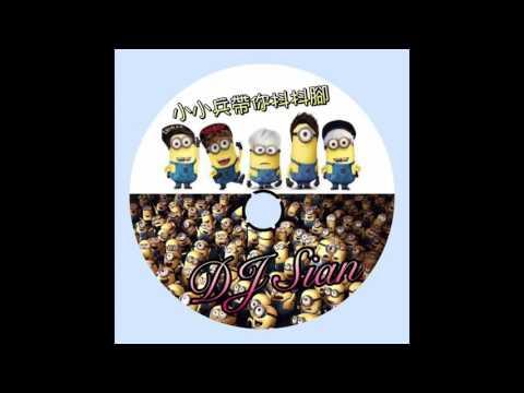 2016 DJ Sian 憲 - No.3 小小兵帶你抖抖腳•全英文打造