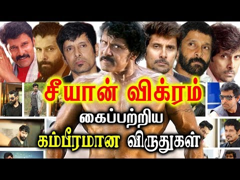 Actor Vikram Received Award List|Chiyaan's full awards compilation video for his fans| must watch