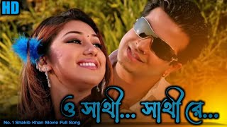O Sathi Sathi re ami chineci tumare-|shakib Khan| & |Apu Biswah| new song video HD