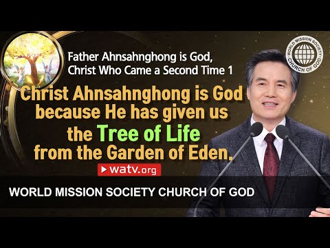 Father Ahnsahnghong is God, Christ Who Came a Second Time I   WMSCOG, Church of God, God the Mother