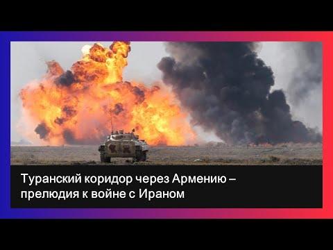 Туранский коридор через Армению – прелюдия к войне с Ираном / Цатурян
